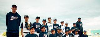 CBS Rivas, pasión por el béisbol y sófbol