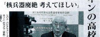 Rivas y Nagasaki, en la prensa japonesa